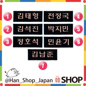 BTS 防弾少年団 バンタン アイロン 名札ワッペン メンバー選択 hanshop