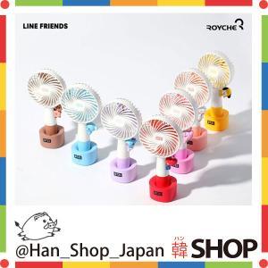 BTS 防弾少年団 バンタン BT21 ハンディーファン LED扇風機 キャラクター選択 hanshop