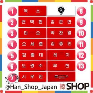 EXO エクソ 名札 バッジ メンバー選択 hanshop