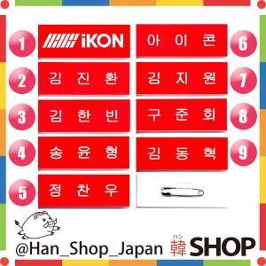 iKON アイコン 名札 バッジ メンバー選択 hanshop
