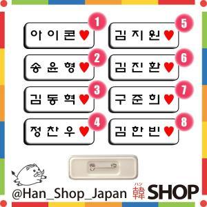 iKON アイコン ハート 名札 バッジ メンバー選択 hanshop