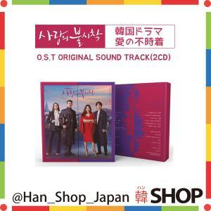 韓国ドラマ 「愛の不時着」O.S.T ORIGINAL サントラ (2CD) hanshop