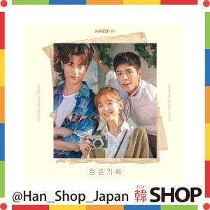 韓国ドラマ 「青春の記録」O.S.T ORIGINAL SOUND TRACK サントラ (2CD)チャート反映 (送料無料) hanshop
