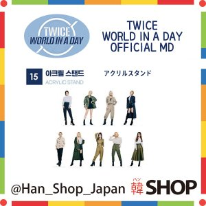 TWICE トゥワイス [アクリルスタンド] WORLD IN A DAY オンライン コンサート 公式グッズ [メンバー選択]|hanshop