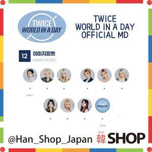 TWICE トゥワイス [イメージピケット] WORLD IN A DAY オンライン コンサート 公式グッズ メンバー選択|hanshop