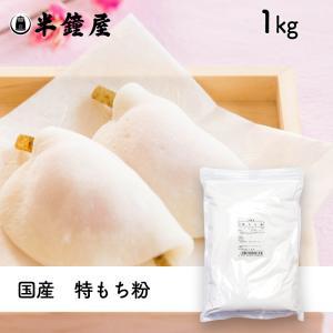 特もち粉 1kg