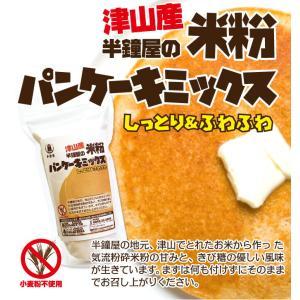 しっとり&ふわふわの簡単パンケーキミックス!そのままでも美味しい!米粉の甘みときび砂糖香るパンケーキ...