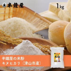 岡山県津山市産 半鐘屋の米粉 1kg(レシピ付)