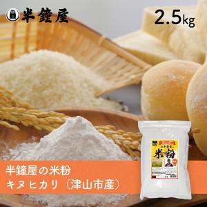 岡山県津山市産 半鐘屋の米粉 2.5kg(レシピ付)