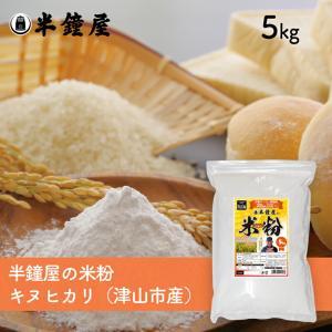 岡山県津山市産 半鐘屋の米粉 5kg(レシピ付)