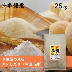岡山県津山市産 半鐘屋の米粉 25kg(レシピ付)