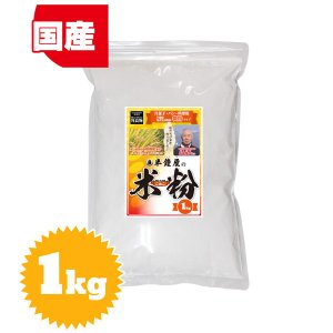 岡山県勝田郡奈義町産 半鐘屋の米粉 1kg