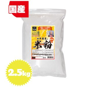 岡山県勝田郡奈義町産 半鐘屋の米粉 2.5kg レシピ付 の商品画像|ナビ
