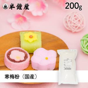 寒梅粉(風流) 200g