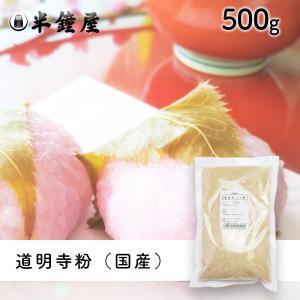 道明寺粉(4ツ割)500g