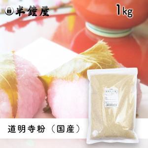 道明寺粉(4ツ割)1kg