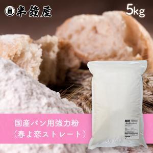 北海道産強力粉 春よ恋ストレート(旧名称:春よ恋100) 5kg