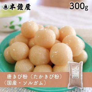 唐きび粉(高きび粉)300g
