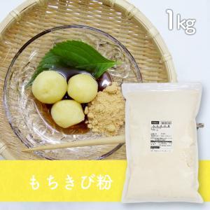 もちきび粉(輸入)1kg