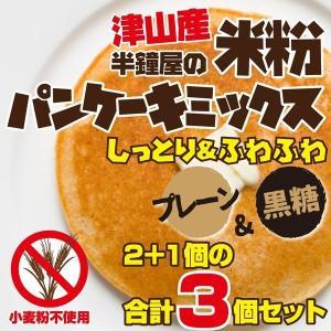 送料無料、しっとり&ふわふわのパンケーキミックス!