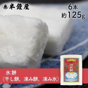 氷餅(凍み餅)6本