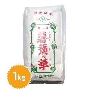 薯蕷の華(じょうよのはな)1kg