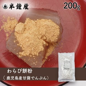 わらび餅粉(鹿児島県産)200g