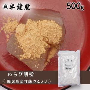 わらび餅粉(鹿児島県産)500g