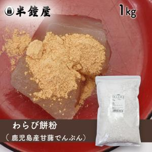 わらび餅粉(鹿児島県産)1kg