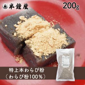 特上 本わらび粉(国産)200g