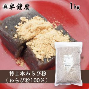 特上 本わらび粉(国産)1kg