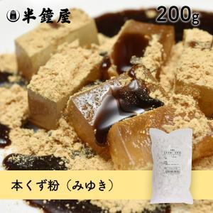 本葛粉(みゆき)200g