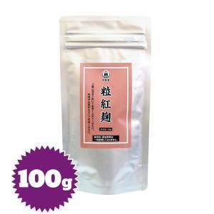 粒紅麹 100g