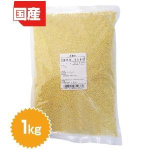 もちきび(北海道産)1kg