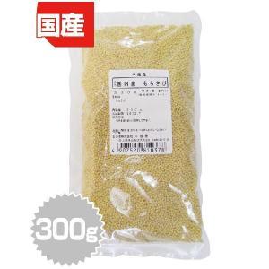 もちきび(北海道産)300g