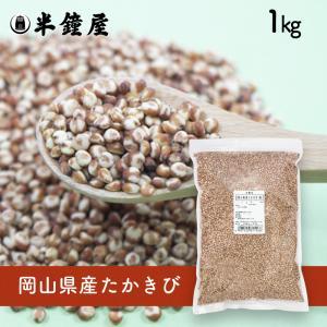 たかきび(高きび、唐きび)(岡山県産)1kg
