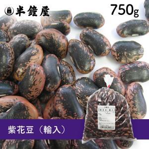 紫花豆(輸入)750g