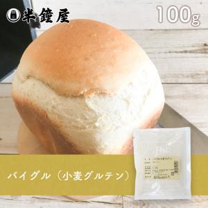 バイグル(小麦グルテン)100g