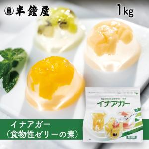 イナアガー 1kgの商品画像
