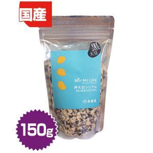 押大豆シリアル(黒豆)150g|hanshoya