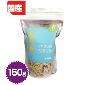 押大豆シリアル(青豆)150g|hanshoya
