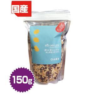 押大豆シリアル(赤豆)150g|hanshoya