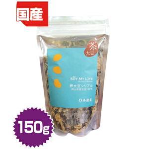 押大豆シリアル(茶豆)150g|hanshoya