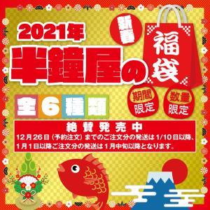 【予約1/10頃出荷】送料無料 新春福袋 パン作り応援セット パンミックスバージョン