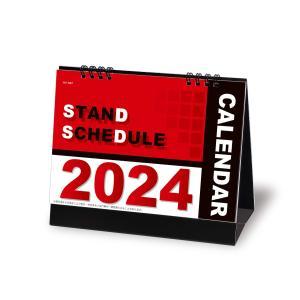 卓上カレンダー スタンドスケジュール(名入れ) 300〜399冊のご購入時