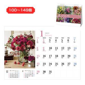 2019卓上カレンダー(名入れ) カノン(花音)  100〜199冊のご購入時