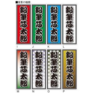 千社札シールスタンダード(屋外仕様25種)お名前シール  UVカット ネームシール 防水 小分けカット送付OK|hansoku-ace|03