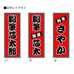 千社札シールスタンダード(屋外仕様25種)お名前シール  UVカット ネームシール 防水 小分けカット送付OK|hansoku-ace|05