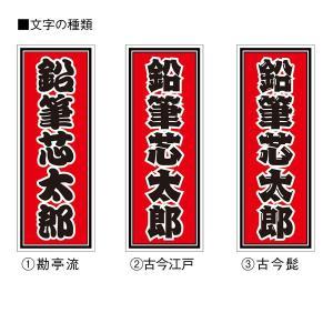 千社札シールスタンダード(屋外仕様25種)お名前シール  UVカット ネームシール 防水 小分けカット送付OK|hansoku-ace|06