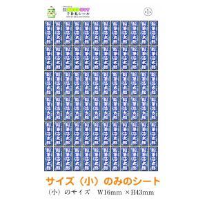 千社札シールスタンダード(屋外仕様25種)お名前シール  UVカット ネームシール 防水 小分けカット送付OK|hansoku-ace|08